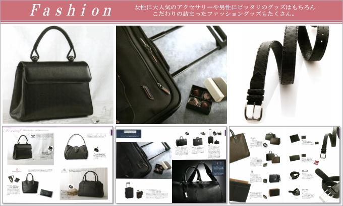 カタログギフト ハイクオリティ50600円コース掲載商品/ファッション
