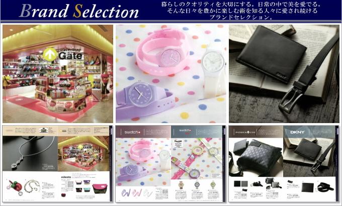 カタログギフト ハイクオリティ5775円コース掲載商品/ブランド