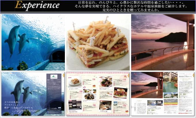 カタログギフト ハイクオリティ5775円コース掲載商品/体験