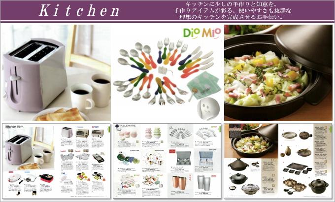 カタログギフト ハイクオリティ5775円コース掲載商品/キッチン