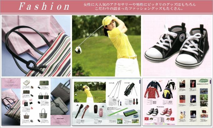カタログギフト ハイクオリティ5775円コース掲載商品/ファッション
