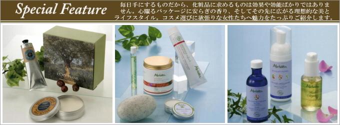 カタログギフト ハイクオリティ8100円コース掲載商品/巻頭特集