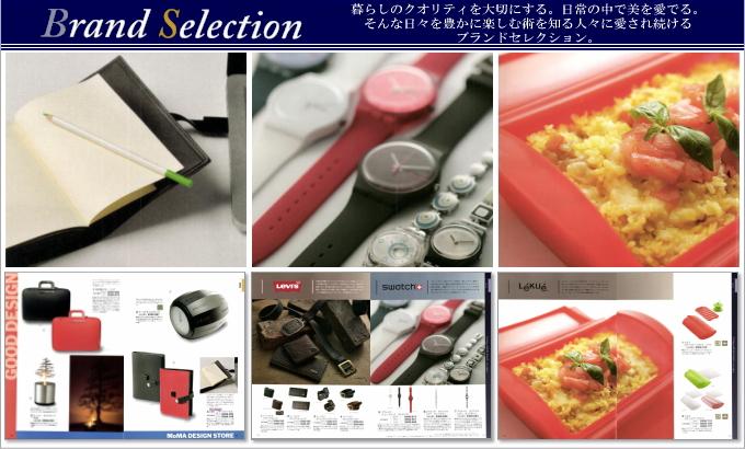 カタログギフト ハイクオリティ8100円コース掲載商品/ブランド