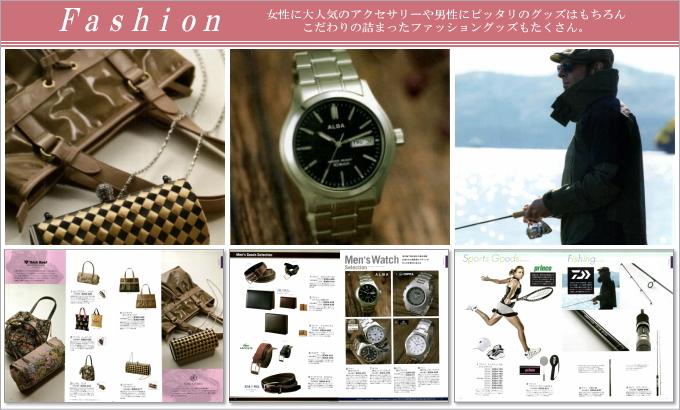 カタログギフト ハイクオリティ8100円コース掲載商品/ファッション