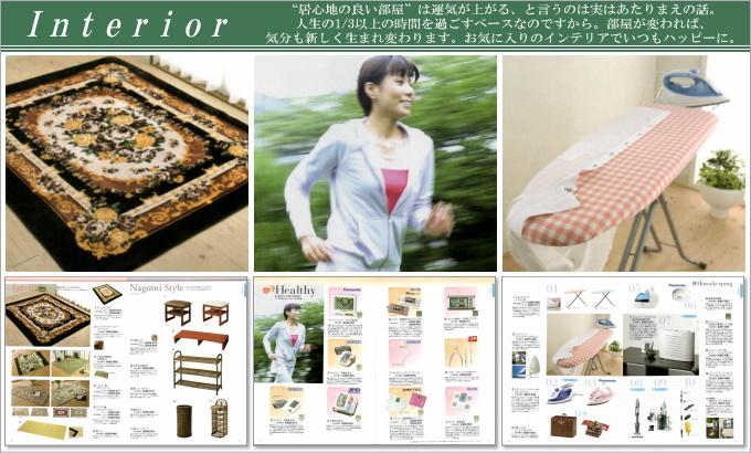 カタログギフト ハイクオリティ8100円コース掲載商品/インテリア