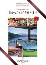 カタログギフト エグゼタイム 55660円コース