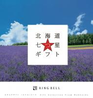 リンベルのカタログギフト 北海道七つ星ギフト 夕顔 表紙
