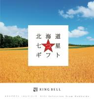 リンベルのカタログギフト 北海道七つ星ギフト 紅花 表紙