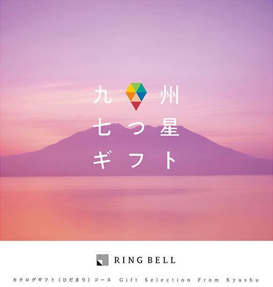 リンベルのカタログギフト 九州七つ星ギフト カムイ 表紙