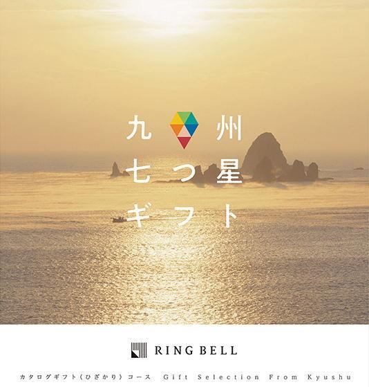 リンベルのカタログギフト 九州七つ星ギフト ヌプリ 表紙