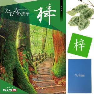 カタログギフト JTBたびもの撰華 22660円コース
