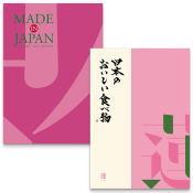 メイドインジャパン+日本のおいしい食べ物 5650円コース