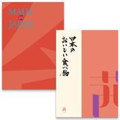 メイドインジャパン+日本のおいしい食べ物 10650円コース