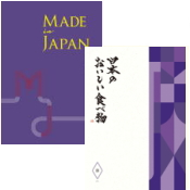 メイドインジャパン+日本のおいしい食べ物 15650円 コース