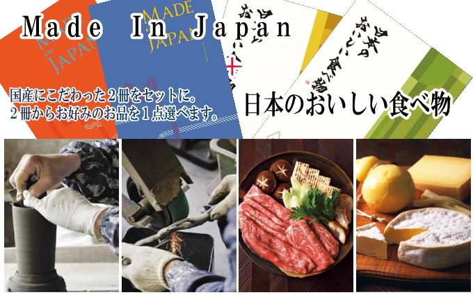 カタログギフト メイドインジャパン+日本のおいしい食べ物