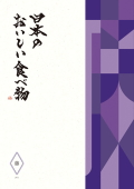 日本のおいしい食べ物 15750円+税 コース