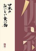 日本のおいしい食べ物 31000円+税コース