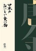 日本のおいしい食べ物 41000円+税コース