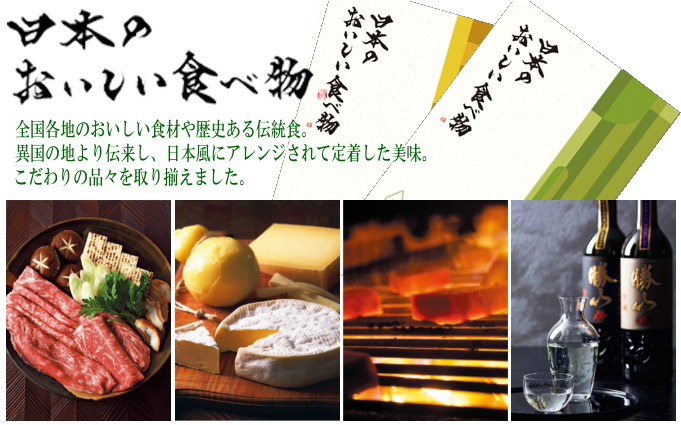 グルメカタログギフト 日本のおいしい食べ物