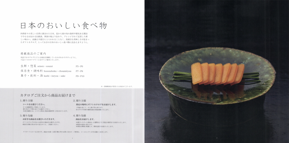 日本のおいしい食べ物 掲載内容