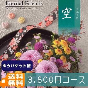 【送料無料】カタログギフト エターナルフレンズ Cコース
