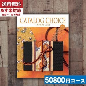 【送料無料】カタログチョイス モヘア