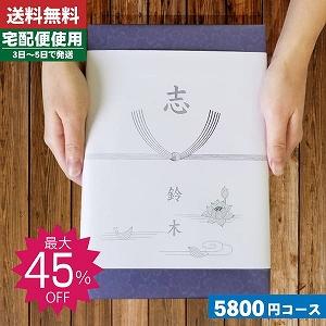 【送料無料】カタログギフト ハイクオリティ