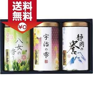 【送料無料】緑風園 三銘茶詰合せ