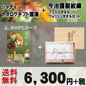 シャディ アズユーライク 瑠璃+今治謹製タオルAセット