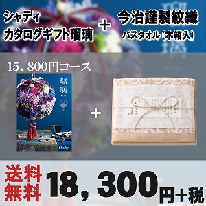 シャディ アズユーライク 瑠璃+今治謹製タオルBセット