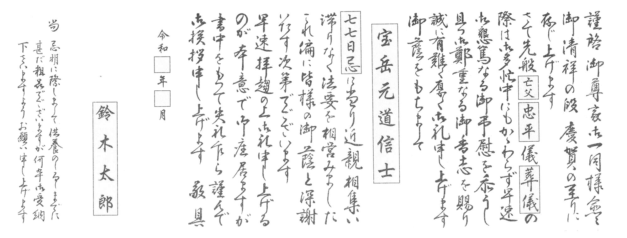 関東仏教用香典返し挨拶状
