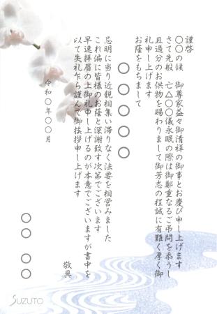 香典返し自由文挨拶状 印刷例