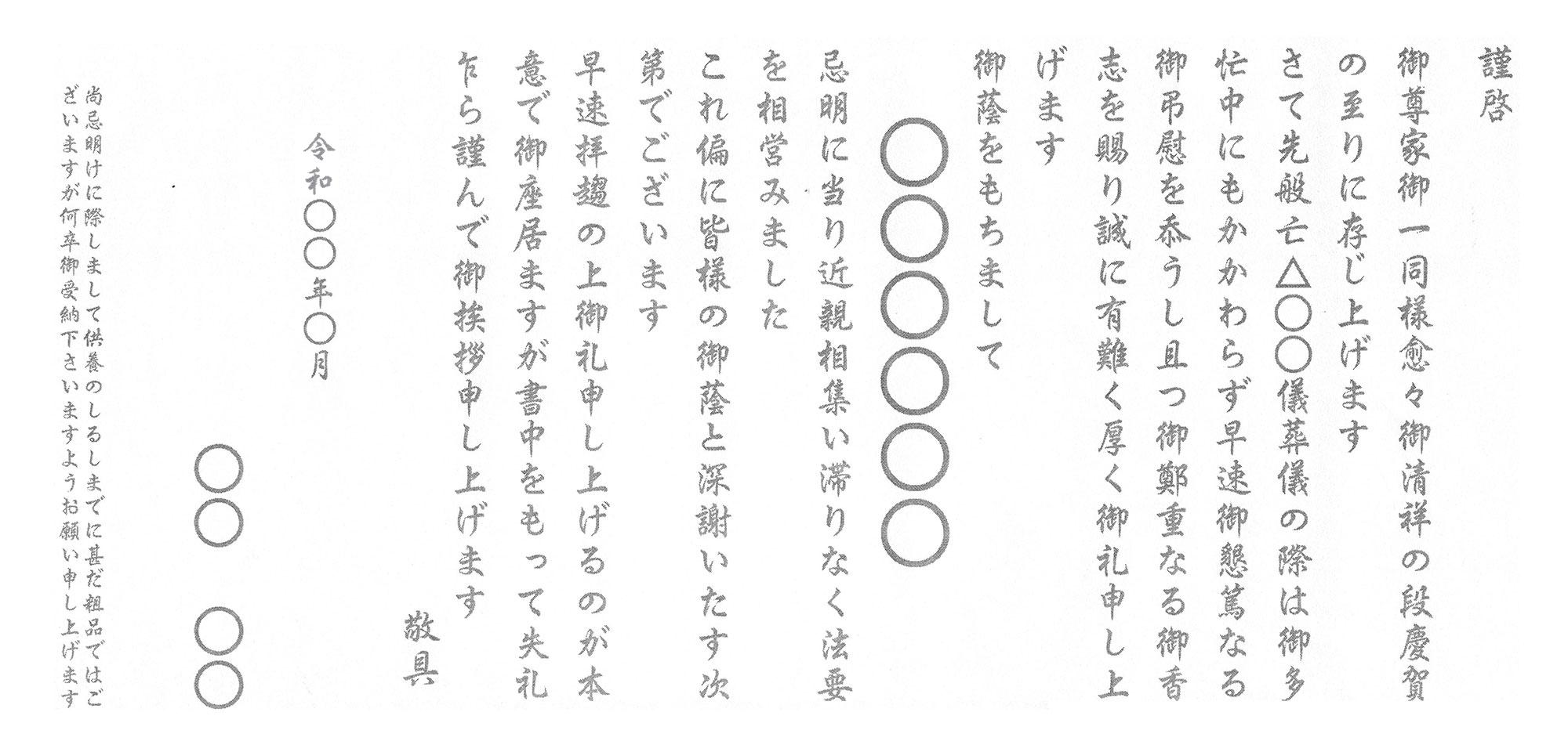 香典返し奉書挨拶状 仏教(PC作成)